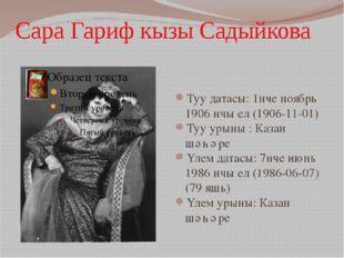 Сара Гариф кызы Садыйкова Туу датасы: 1нченоябрь 1906 нчы ел (1906-11-01) Ту