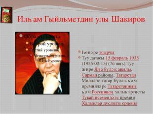 Илһам Гыйльметдин улы Шакиров Һөнәре җырчы Туу датасы 15февраль 1935(1935-0