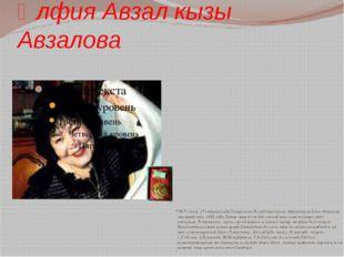 Әлфия Авзал кызы Авзалова 1933 елның 15 гыйнварында Татарстан Республикасының