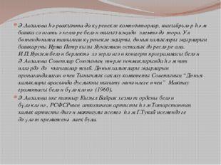 Ә.Авзалова һәрвакытта да күренекле композиторлар,шагыйрьләр һәм башка сәнгат