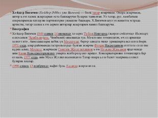 Хәйдәр Бигичев (Хәйдәр Әббәс улы Бигичев) — бөек татар җырчысы. Опера җырчысы