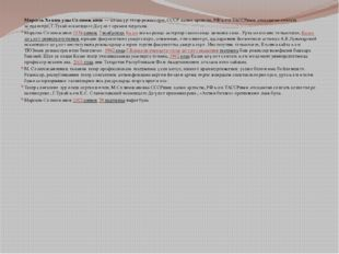 Марсель Хәким улы Сәлимҗанов — мәшһүр татар режиссеры, СССР халык артисты, РФ