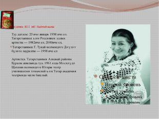 Ихсанова Нәҗибә Гыймай кызы Туу датасы: 25 нче январь 1938 нче ел. Татарстан