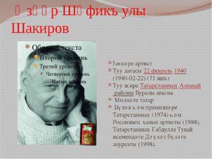 Әзһәр Шәфикъ улы Шакиров Һөнәре артист Туу датасы 22февраль 1940(1940-02-22