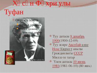 Хәсән Фәхри улы Туфан Туу датасы 9декабрь 1900(1900-12-09) Туу җире Аксубай