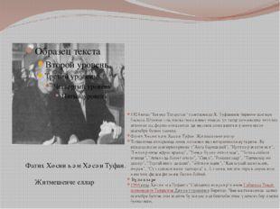 """1924 елда """"Кызыл Татарстан"""" газетасында X. Туфанның беренче шигыре басыла. Шу"""