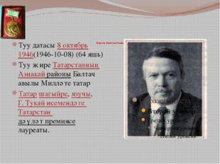 Марсель Баян улы Галиев Туу датасы 8октябрь 1946(1946-10-08) (64яшь) Туу җ