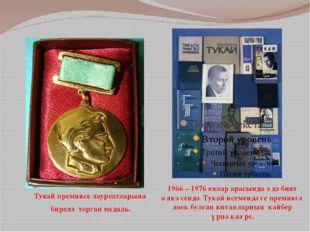 Тукай премиясе лауреатларына бирелә торган медаль. 1966 – 1976 еллар арасында
