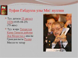 Туфан Габдулла улы Миңнуллин Туу датасы 25август 1935(1935-08-25) (75яшь)