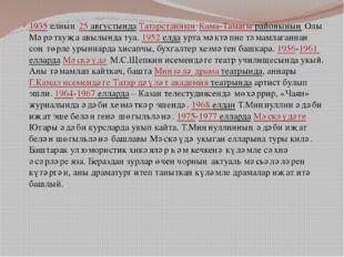 1935 елның 25 августында Татарстанның Кама-Тамагы районының Олы Мәрәтхуҗа авы