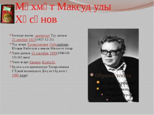 Мәхмүт Максуд улы Хәсәнов Һөнәре язучы, драматург Туу датасы 21декабрь 1927(