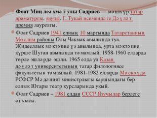 Фоат Миңлеәхмәт улы Садриев — мәшһүр татар драматургы, язучы. Г. Тукай исемен