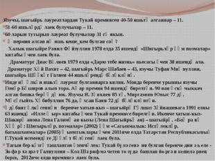 Язучы, шагыйрь лауреатлардан Тукай премиясен 40-50 яшьтә алганнар – 11. 51-6
