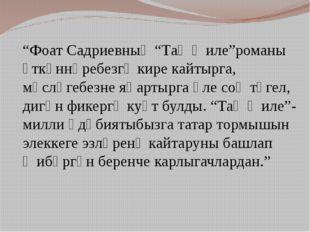 """""""Фоат Садриевның """"Таң җиле""""романы үткәннәребезгә кире кайтырга, мәсләгебезне"""