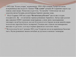 """1992 елда """"Казан утлары"""" журналында, 1993-1994 елларда Татарстан китап нәшри"""