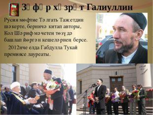 Русия мөфтие Тәлгать Таҗетдин шәкерте, берничә китап авторы, Кол Шәриф мәчете