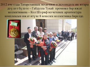 2012 нче елда Татарстанның мәдәният өлкәсендәге иң югары дәүләт бүләге – Габд