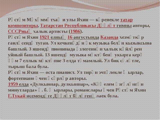 Рөстәм Мөхәммәтхаҗи улы Яхин — күренекле татар композиторы, Татарстан Республ...