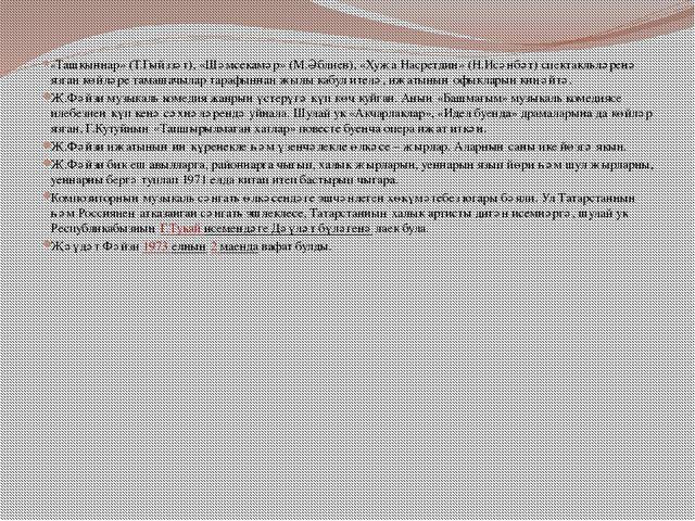 «Ташкыннар» (Т.Гыйззәт), «Шәмсекамәр» (М.Әблиев), «Хуҗа Насретдин» (Н.Исәнбәт...