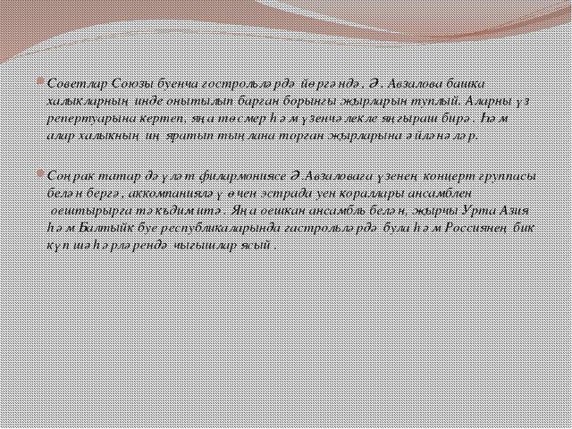 Советлар Союзы буенча гострольләрдә йөргәндә, Ә. Авзалова башка халыкларның и...