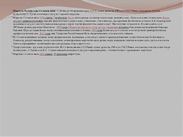Марсель Хәким улы Сәлимҗанов — мәшһүр татар режиссеры, СССР халык артисты, РФ...