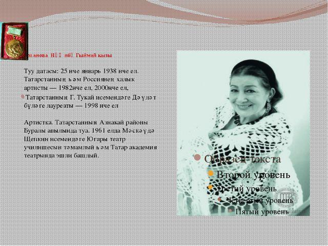 Ихсанова Нәҗибә Гыймай кызы Туу датасы: 25 нче январь 1938 нче ел. Татарстан...