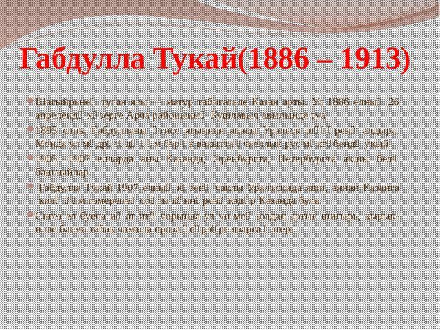Габдулла Тукай(1886 – 1913) Шагыйрьнең туган ягы — матур табигатьле Казан арт...