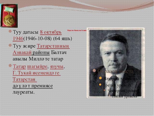 Марсель Баян улы Галиев Туу датасы 8октябрь 1946(1946-10-08) (64яшь) Туу җ...