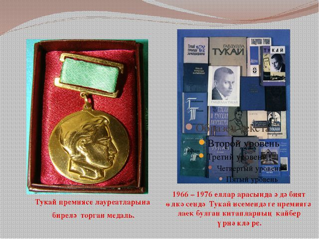 Тукай премиясе лауреатларына бирелә торган медаль. 1966 – 1976 еллар арасында...