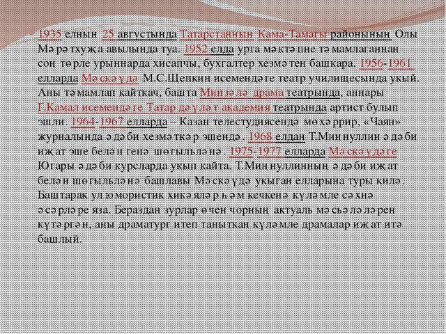 1935 елның 25 августында Татарстанның Кама-Тамагы районының Олы Мәрәтхуҗа авы...