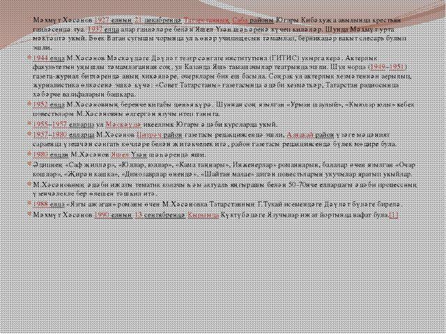 Мәхмүт Хәсәнов 1927 елның 21 декабрендә Татарстанның Саба районы Югары Кибәху...
