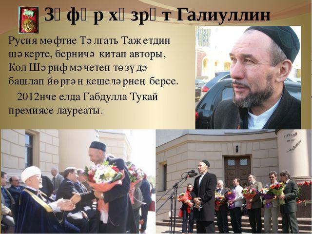 Русия мөфтие Тәлгать Таҗетдин шәкерте, берничә китап авторы, Кол Шәриф мәчете...