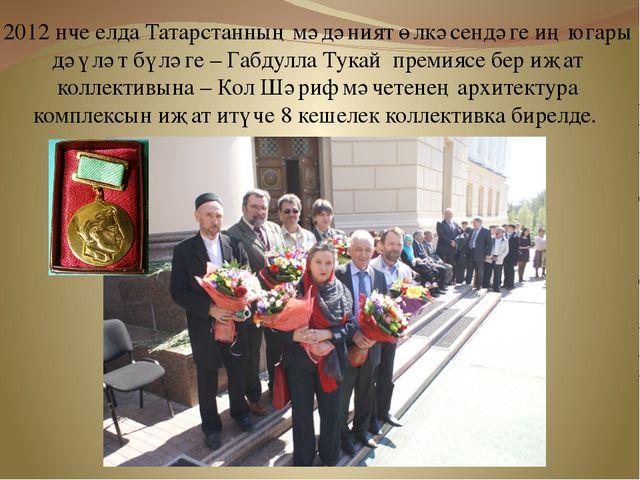 2012 нче елда Татарстанның мәдәният өлкәсендәге иң югары дәүләт бүләге – Габд...