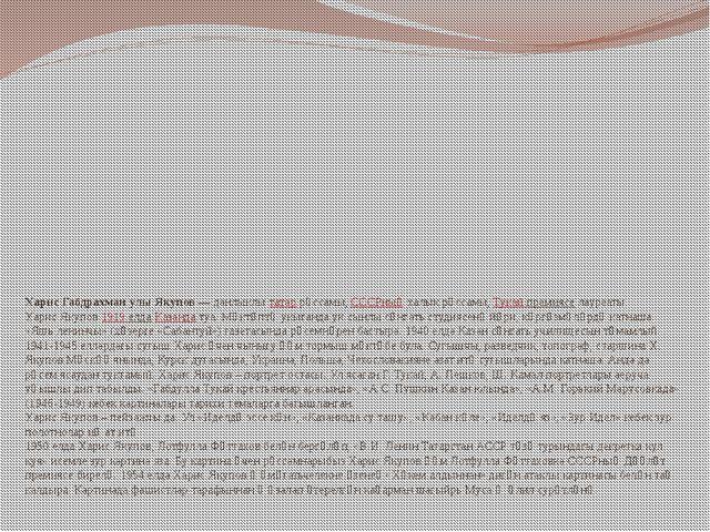 Харис Габдрахман улы Якупов — данлыклы татар рәссамы, СССРның халык рәссамы,...