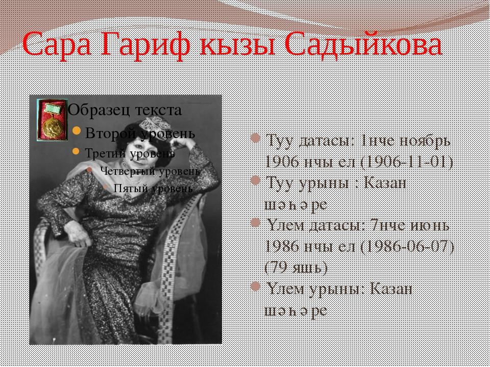 Сара Гариф кызы Садыйкова Туу датасы: 1нченоябрь 1906 нчы ел (1906-11-01) Ту...
