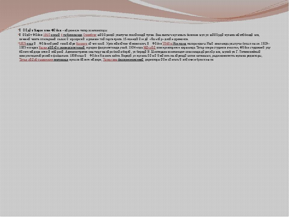 Җәүдәт Харис улы Фәйзи – күренекле татар композиторы. Җәүдәт Фәйзи 1910 елның...