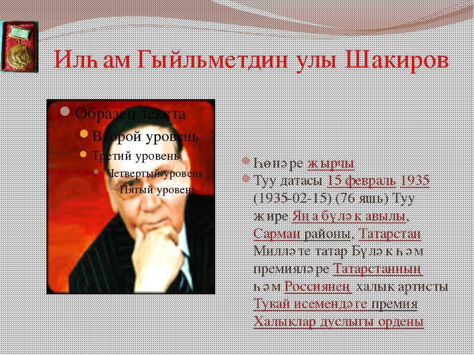 Илһам Гыйльметдин улы Шакиров Һөнәре җырчы Туу датасы 15февраль 1935(1935-0...