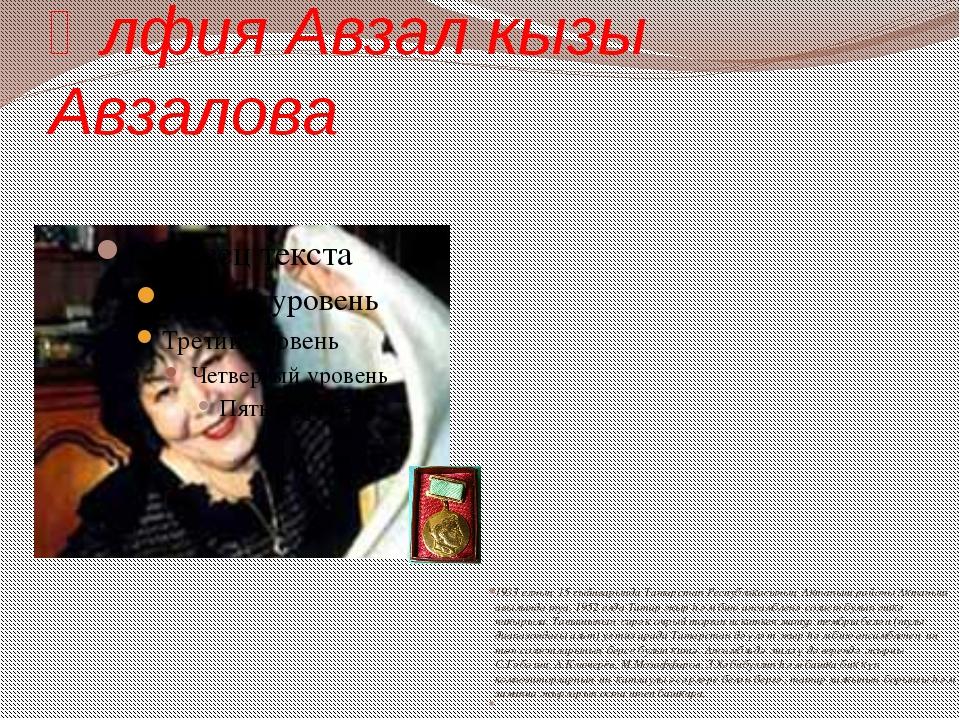 Әлфия Авзал кызы Авзалова 1933 елның 15 гыйнварында Татарстан Республикасының...