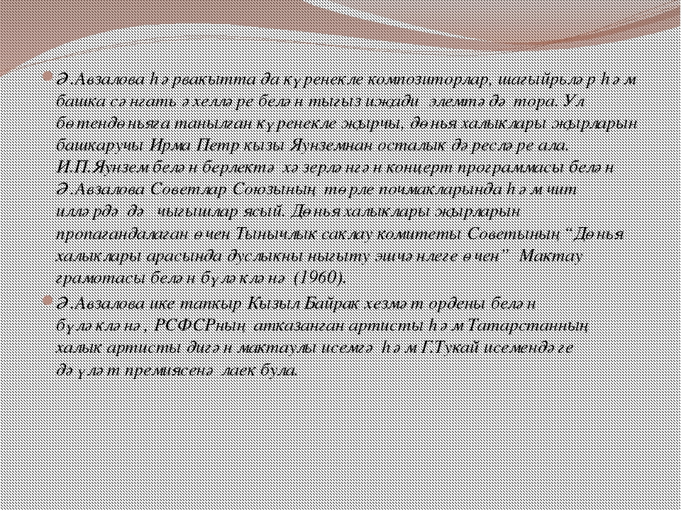 Ә.Авзалова һәрвакытта да күренекле композиторлар,шагыйрьләр һәм башка сәнгат...