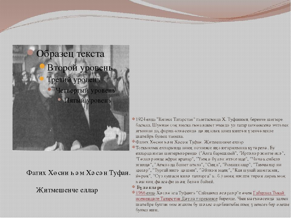 """1924 елда """"Кызыл Татарстан"""" газетасында X. Туфанның беренче шигыре басыла. Шу..."""