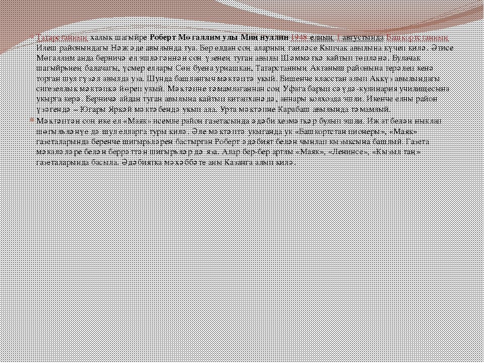 Татарстанның халык шагыйре Роберт Мөгаллим улы Миңнуллин 1948 елның 1 августы...