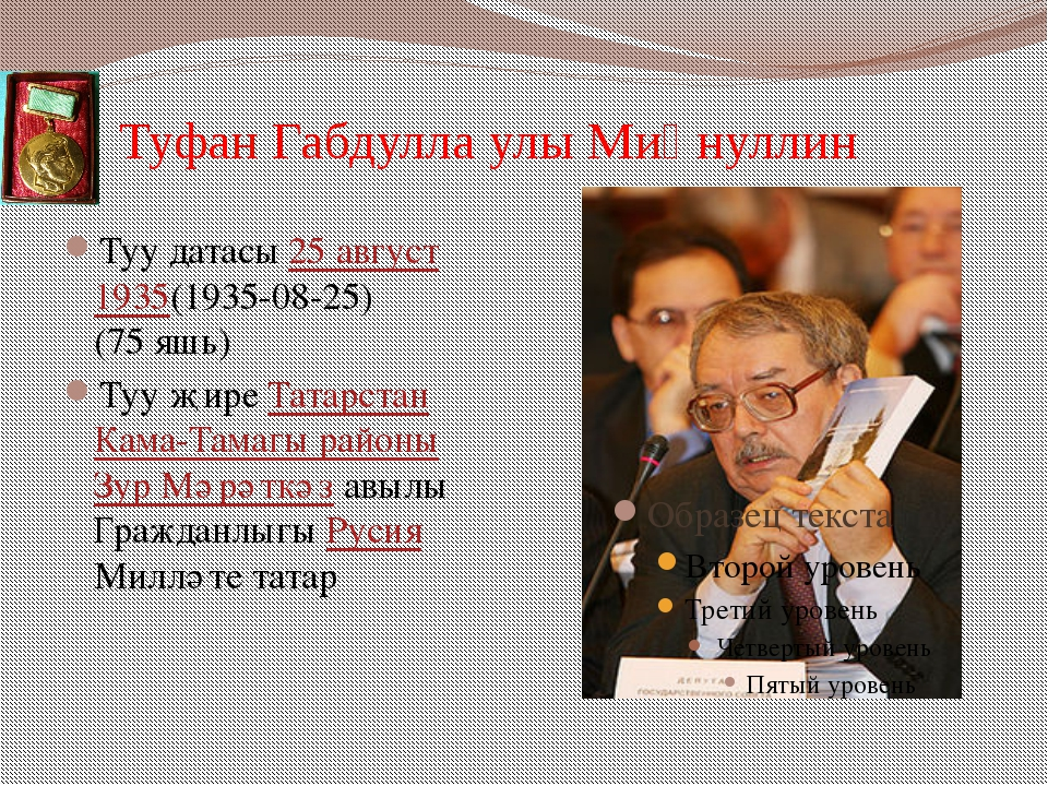 Туфан Габдулла улы Миңнуллин Туу датасы 25август 1935(1935-08-25) (75яшь)...