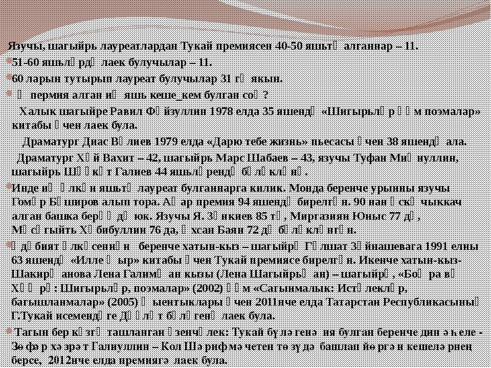 Язучы, шагыйрь лауреатлардан Тукай премиясен 40-50 яшьтә алганнар – 11. 51-6...