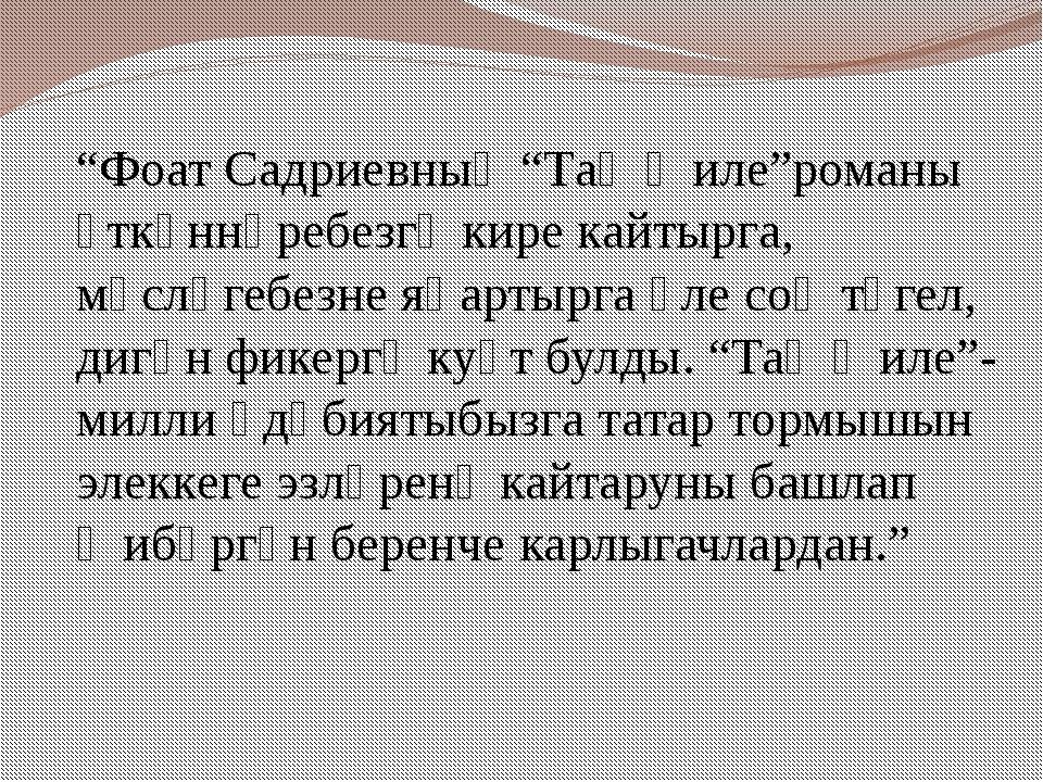 """""""Фоат Садриевның """"Таң җиле""""романы үткәннәребезгә кире кайтырга, мәсләгебезне..."""