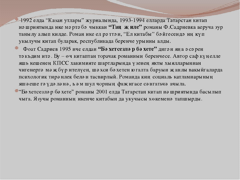 """1992 елда """"Казан утлары"""" журналында, 1993-1994 елларда Татарстан китап нәшри..."""