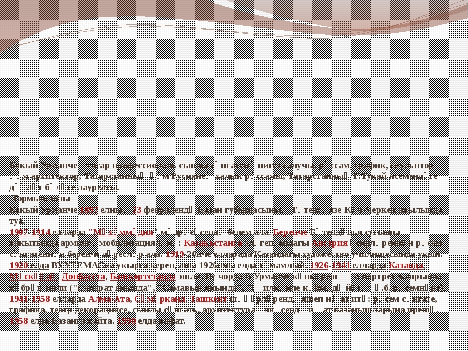 Бакый Урманче – татар профессиональ сынлы сәнгатенә нигез салучы, рәссам, гр...