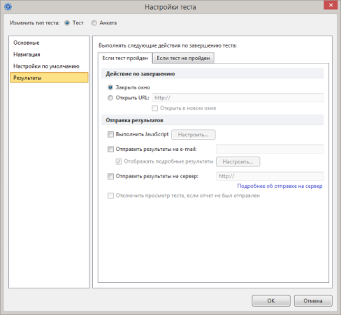 C:\Users\Сергей\Desktop\test-settings.png