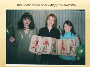 КОНКУРС ЭСКИЗОВ «МОДЕЛИНА-2003»