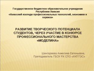 Государственное бюджетное образовательное учреждение Республики Хакасия «Хака