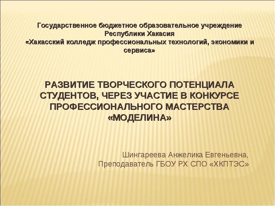Государственное бюджетное образовательное учреждение Республики Хакасия «Хака...